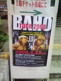 20080222baho