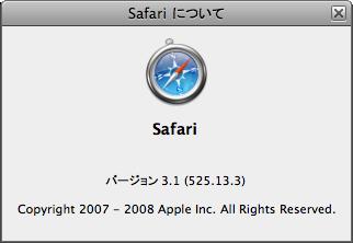 20080410_safariver_2