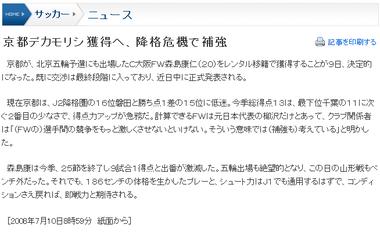 20080715_nikkan_2
