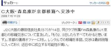 20080715_sanspo