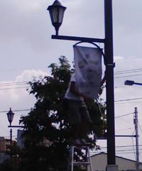 20080821_flag